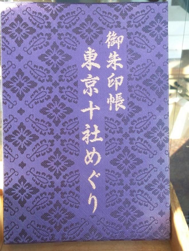 Tokyo Ten Shrine Pilgrimage